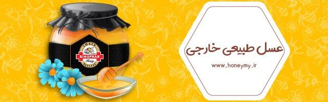 عسل طبیعی خارجی