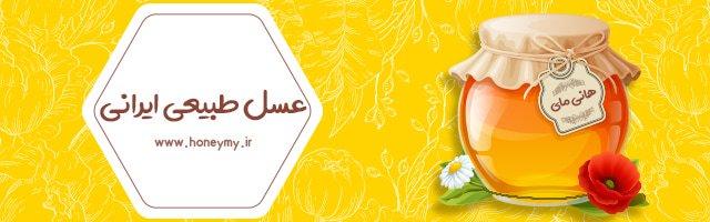 عسل طبیعی ایرانی
